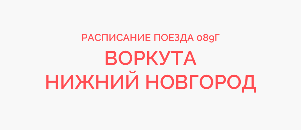 Поезд 089Г расписание и маршрут следования, жд билеты