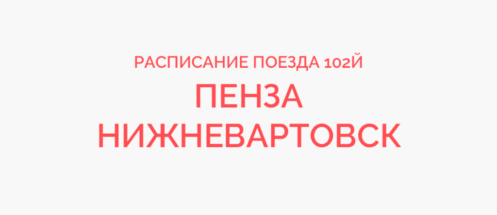 Поезд 102Й расписание и маршрут следования, жд билеты