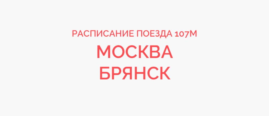 Поезд 107М расписание и маршрут следования, жд билеты