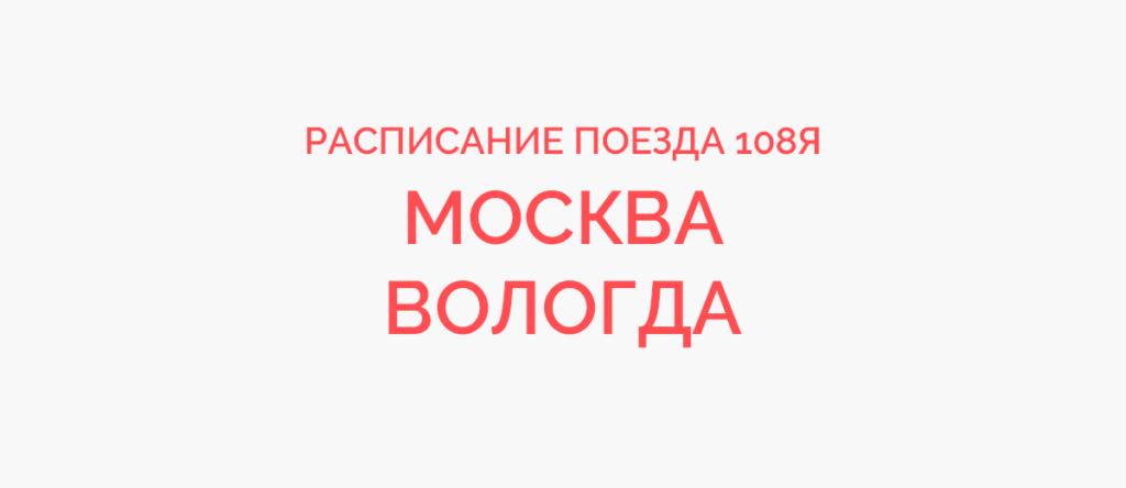 Поезд 108Я расписание и маршрут следования, жд билеты