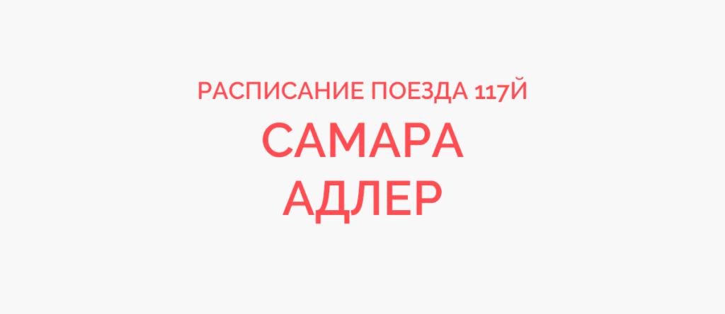 Поезд 117Й расписание и маршрут следования, жд билеты