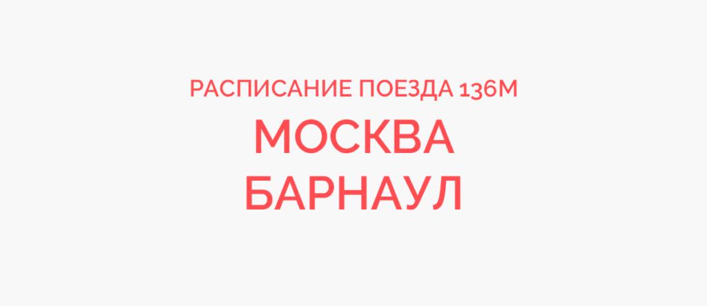 Поезд 136М расписание и маршрут следования, жд билеты