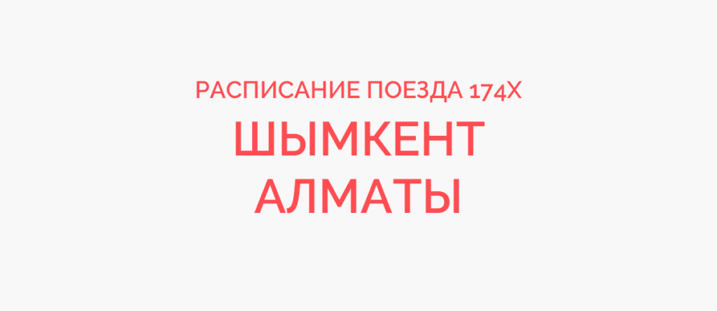 Поезд 174Х расписание и маршрут следования, жд билеты