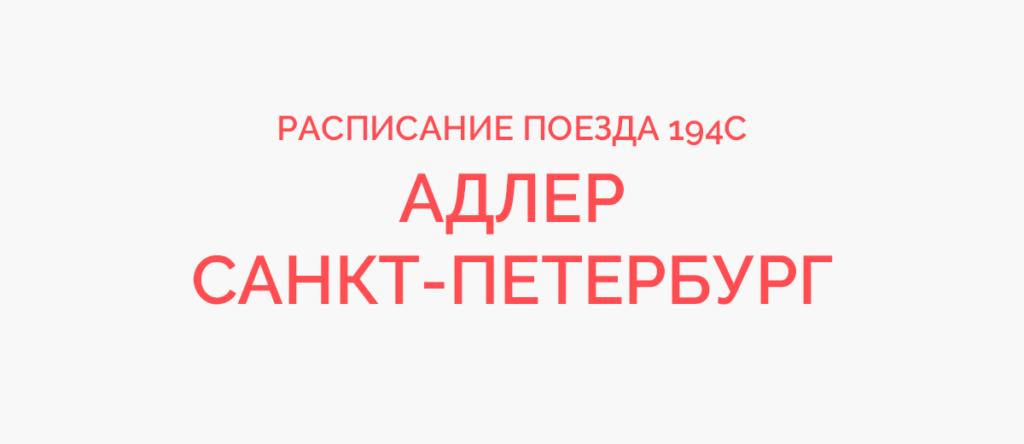 Поезд 194С расписание и маршрут следования, жд билеты