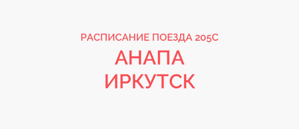 Поезд 205C расписание и маршрут следования, жд билеты