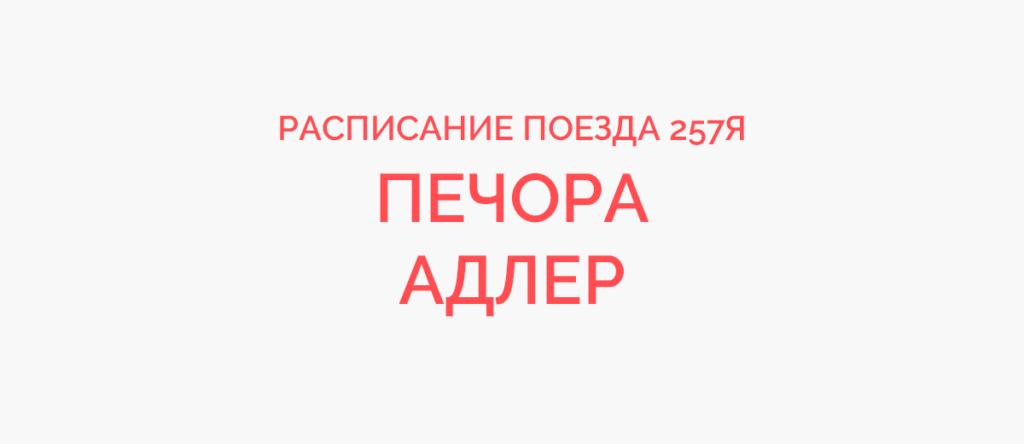 Поезд 257Я расписание и маршрут следования, жд билеты