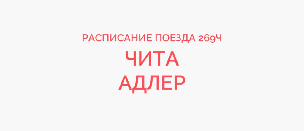 Поезд 269Ч расписание и маршрут следования, жд билеты