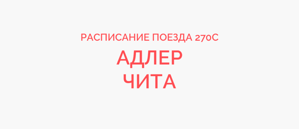 Поезд 270С расписание и маршрут следования, жд билеты