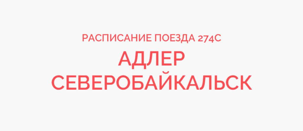 Поезд 274С расписание и маршрут следования, жд билеты