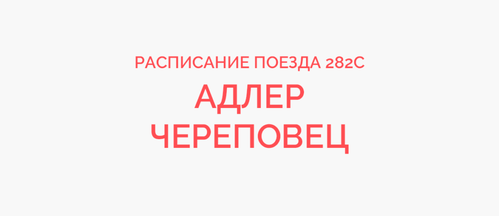 Поезд 282С расписание и маршрут следования, жд билеты