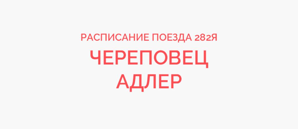 Поезд 282Я расписание и маршрут следования, жд билеты