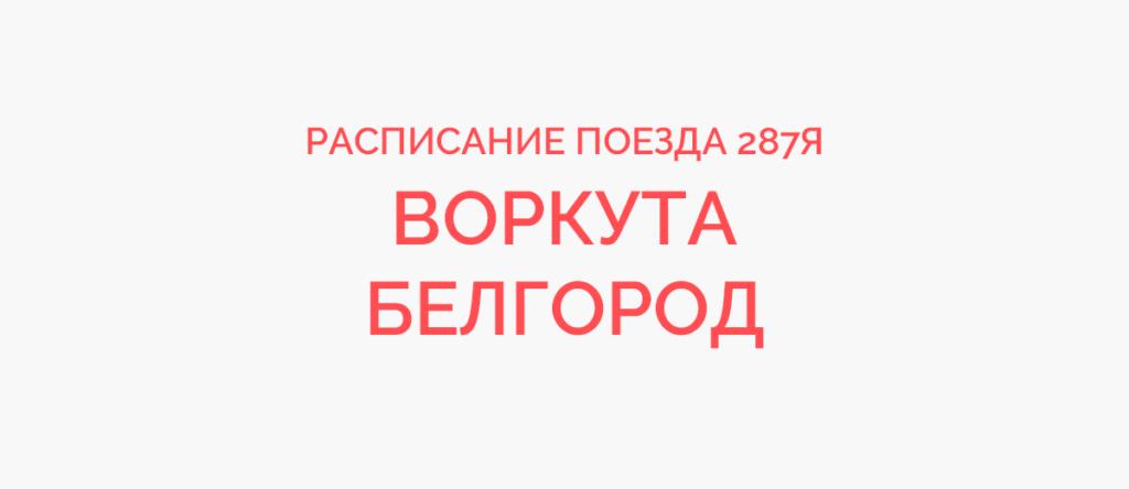 Поезд 287Я расписание и маршрут следования, жд билеты
