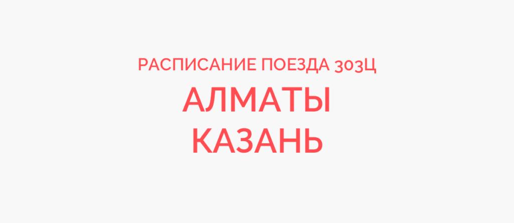 Поезд 303Ц расписание и маршрут следования, жд билеты