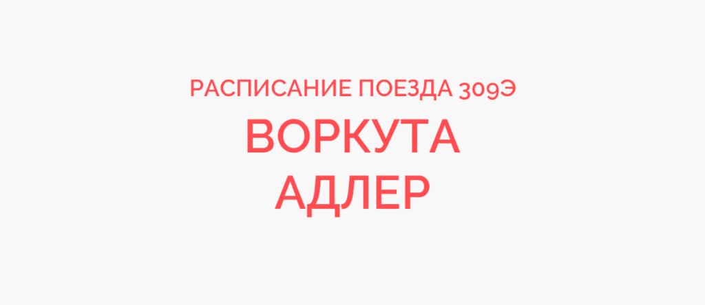 Поезд 309Э расписание и маршрут следования, жд билеты
