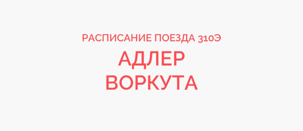 Поезд 310Э расписание и маршрут следования, жд билеты