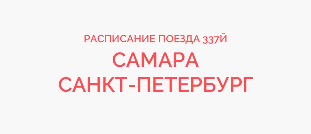 Поезд 337Й расписание и маршрут следования, жд билеты