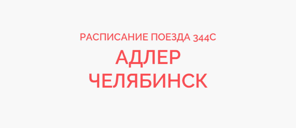 Поезд 344С расписание и маршрут следования, жд билеты