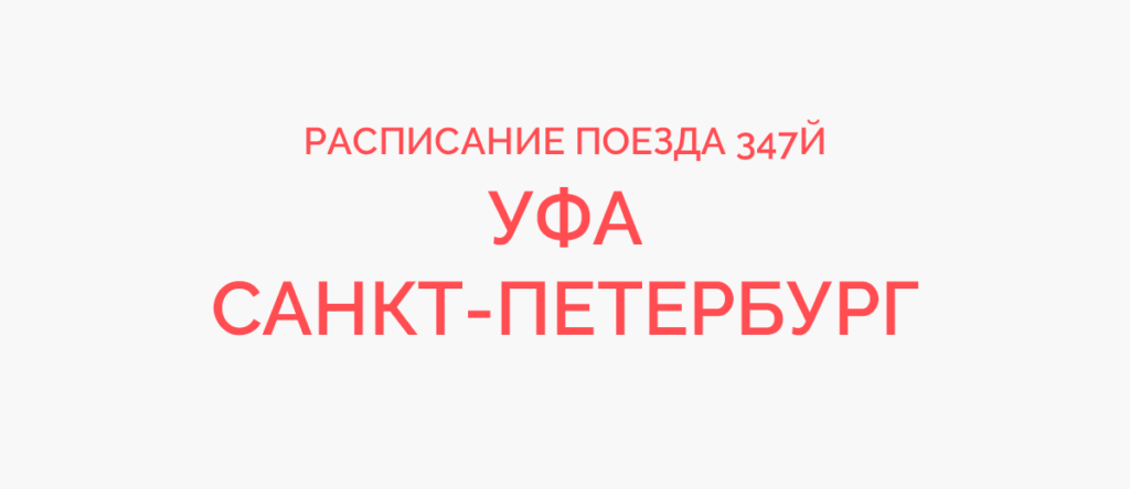Поезд 347Й расписание и маршрут следования, жд билеты
