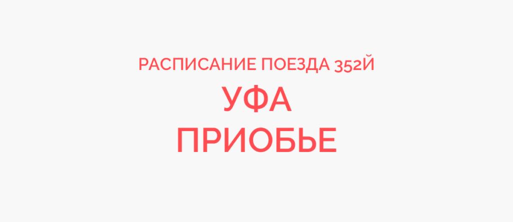 Поезд 352Й расписание и маршрут следования, жд билеты