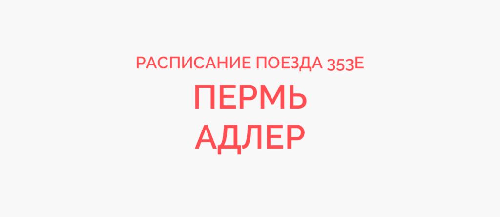 Поезд 353Е расписание и маршрут следования, жд билеты