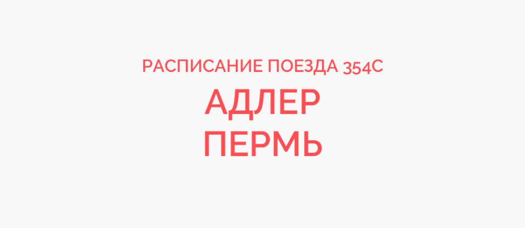 Поезд 354С расписание и маршрут следования, жд билеты