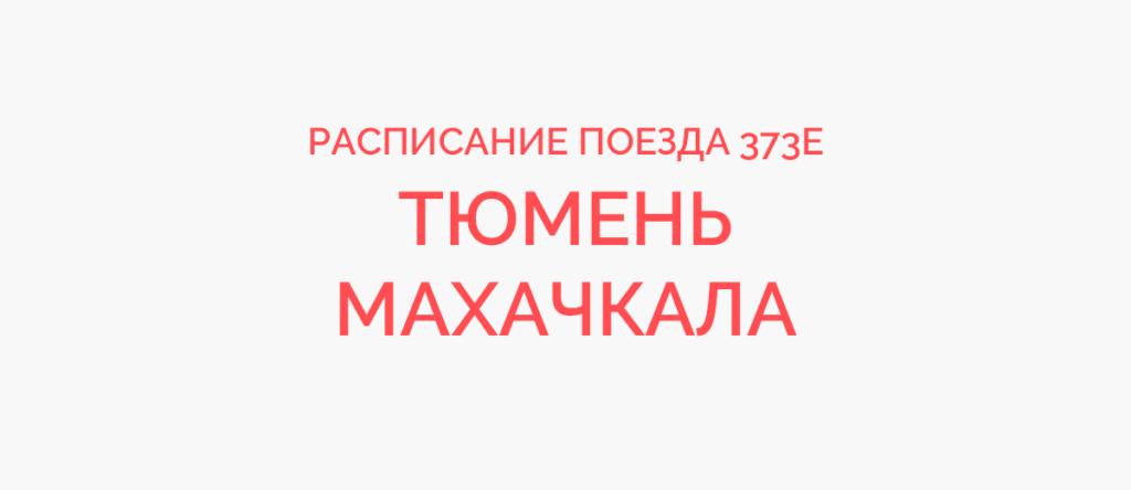Поезд 373Е расписание и маршрут следования, жд билеты