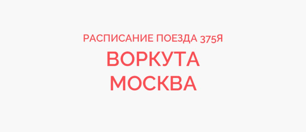 Поезд 375Я расписание и маршрут следования, жд билеты