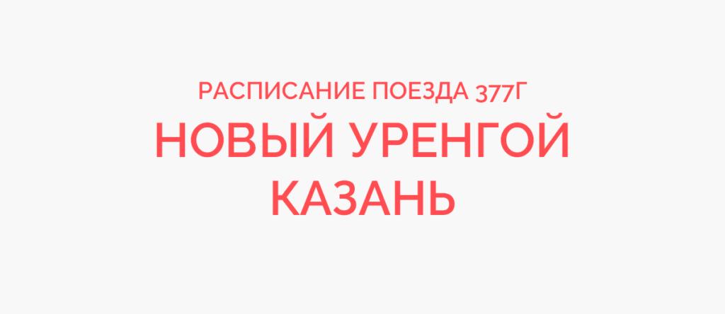 Поезд 377Г расписание и маршрут следования, жд билеты
