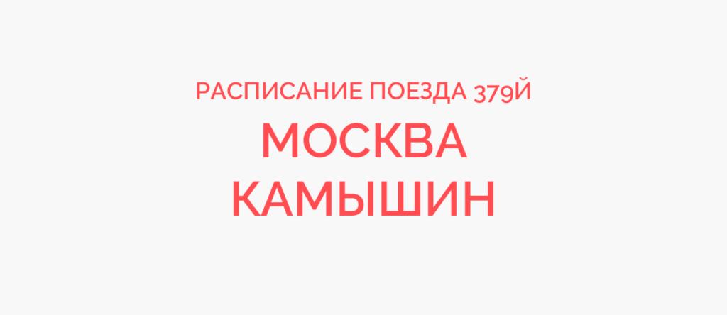 Поезд 379Й расписание и маршрут следования, жд билеты
