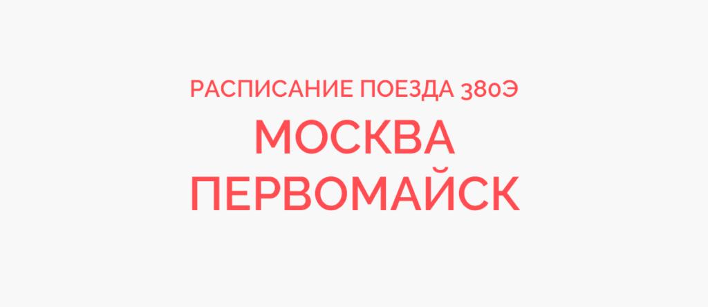 Поезд 380Э расписание и маршрут следования, жд билеты