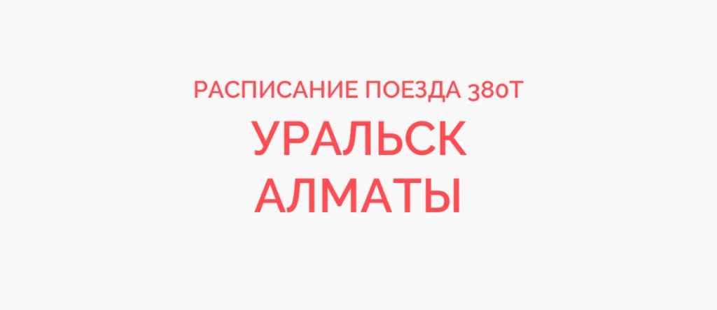 Поезд 380Т расписание и маршрут следования, жд билеты