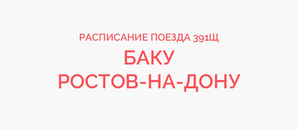 Поезд 391Щ расписание и маршрут следования, жд билеты