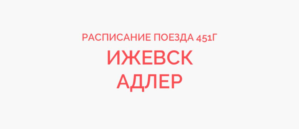 Поезд 451Г расписание и маршрут следования, жд билеты