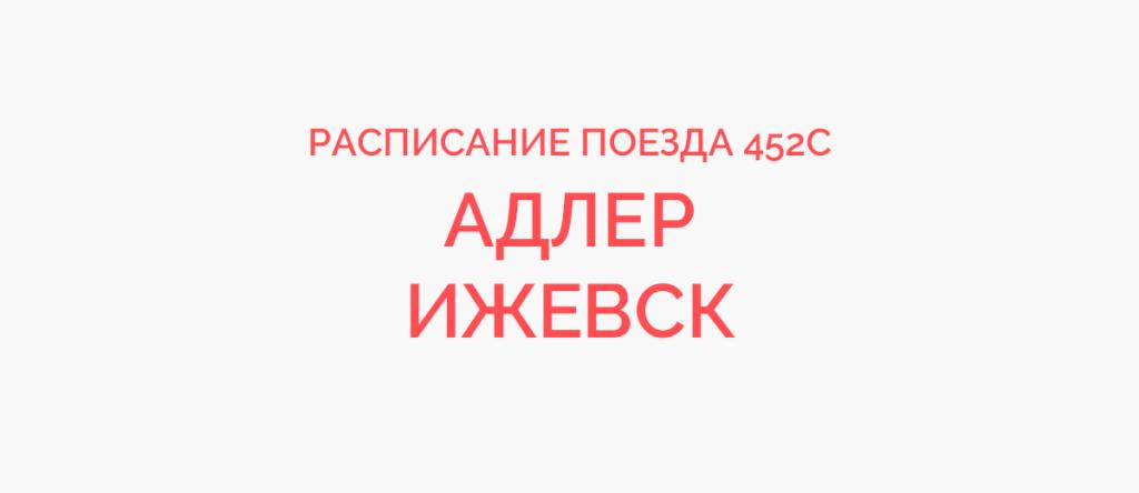 Поезд 452С расписание и маршрут следования, жд билеты
