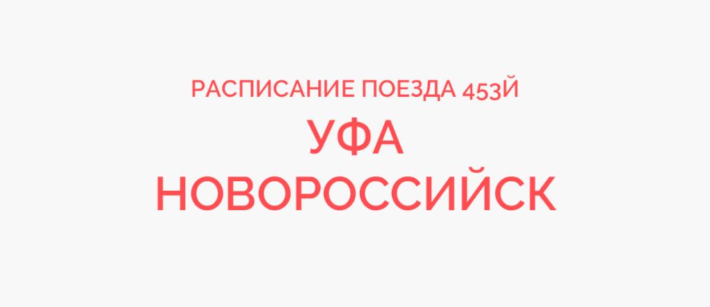 Поезд 453Й расписание и маршрут следования, жд билеты