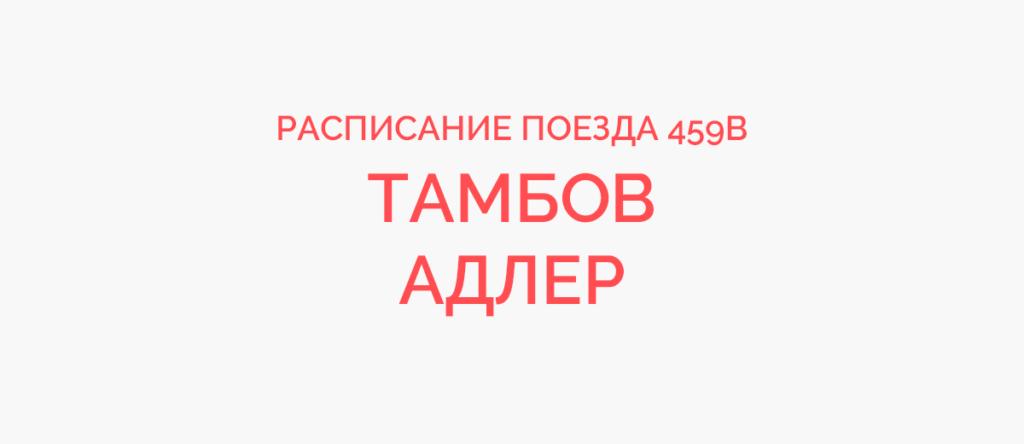 Поезд 459В расписание и маршрут следования, жд билеты