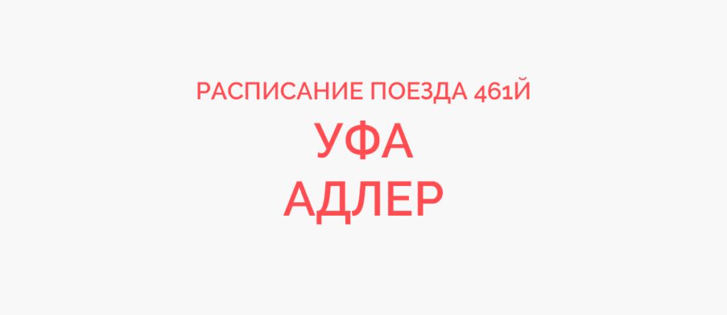 Поезд 461Й расписание и маршрут следования, жд билеты