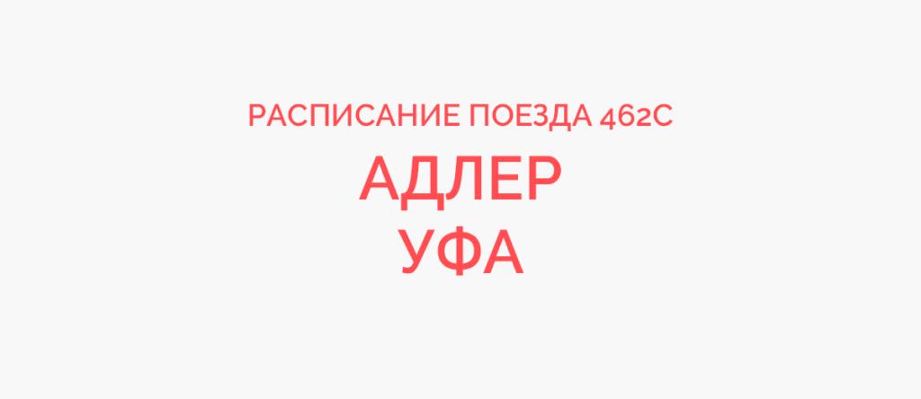 Поезд 462С расписание и маршрут следования, жд билеты
