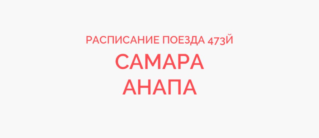 Поезд 473Й расписание и маршрут следования, жд билеты