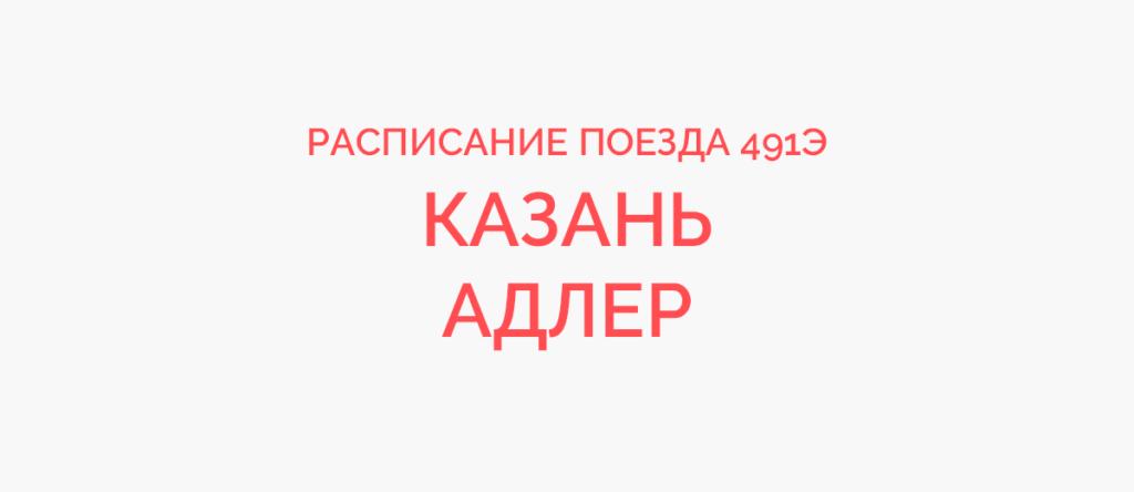 Поезд 491e расписание и маршрут следования, жд билеты