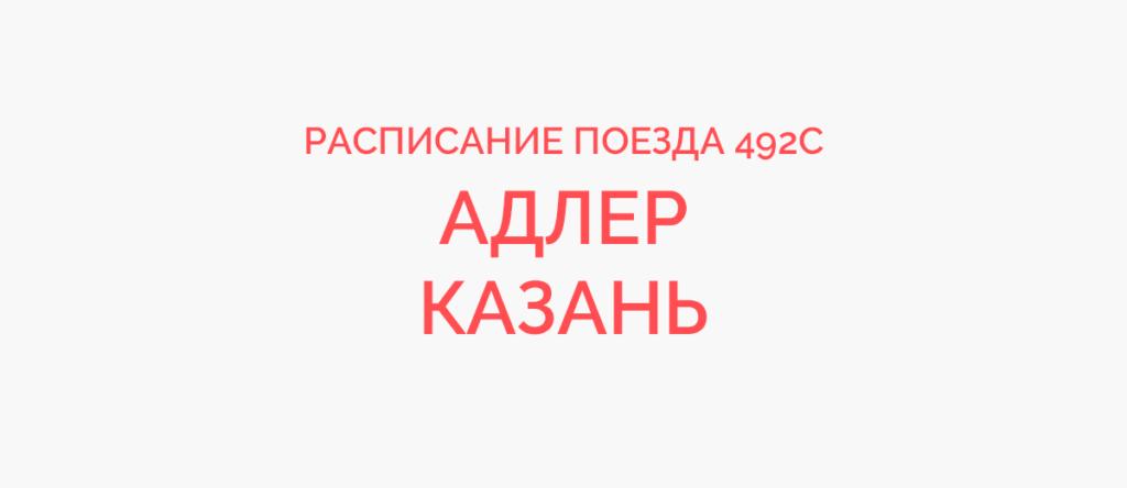 Поезд 492С расписание и маршрут следования, жд билеты