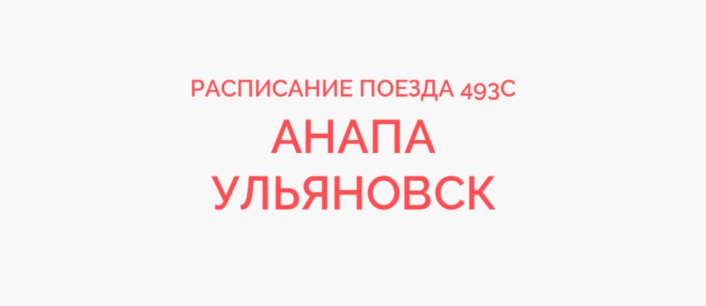 Поезд 493С расписание и маршрут следования, жд билеты