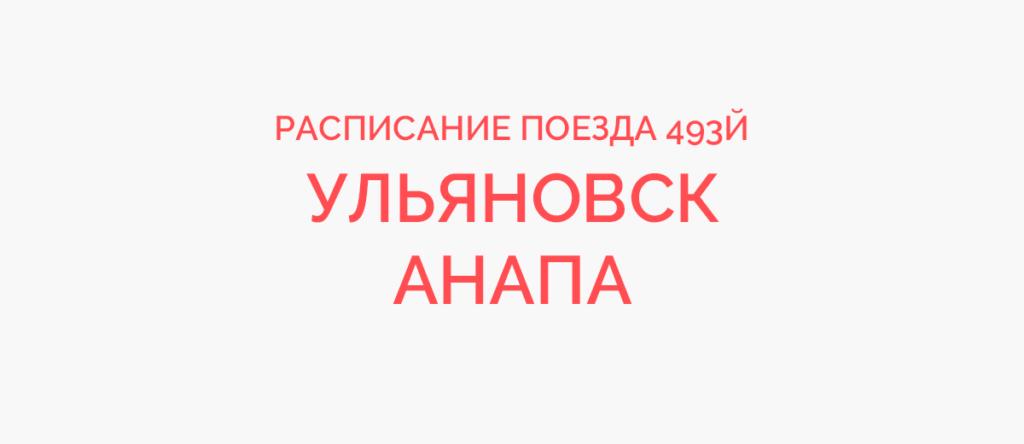 Поезд 493Й расписание и маршрут следования, жд билеты