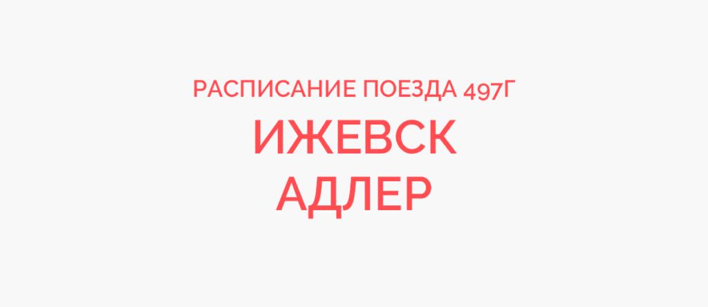 Поезд 497Г расписание и маршрут следования, жд билеты