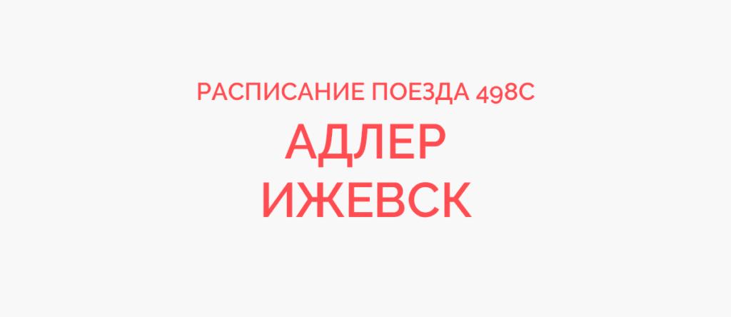 Поезд 498С расписание и маршрут следования, жд билеты