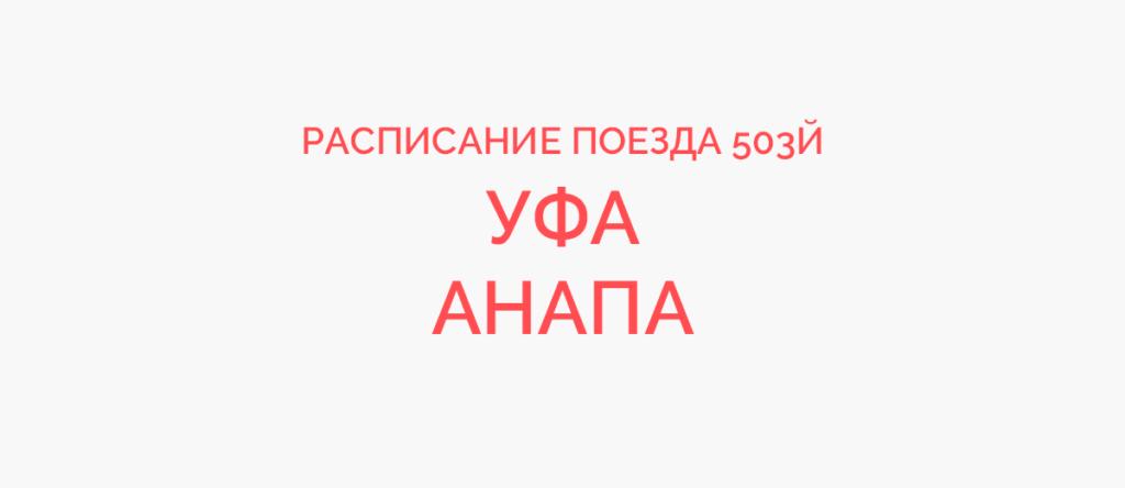 Поезд 503Й расписание и маршрут следования, жд билеты