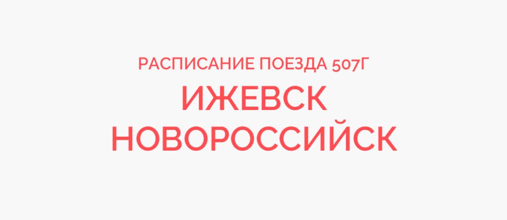 Поезд 507Г расписание и маршрут следования, жд билеты