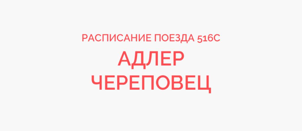Поезд 516С расписание и маршрут следования, жд билеты