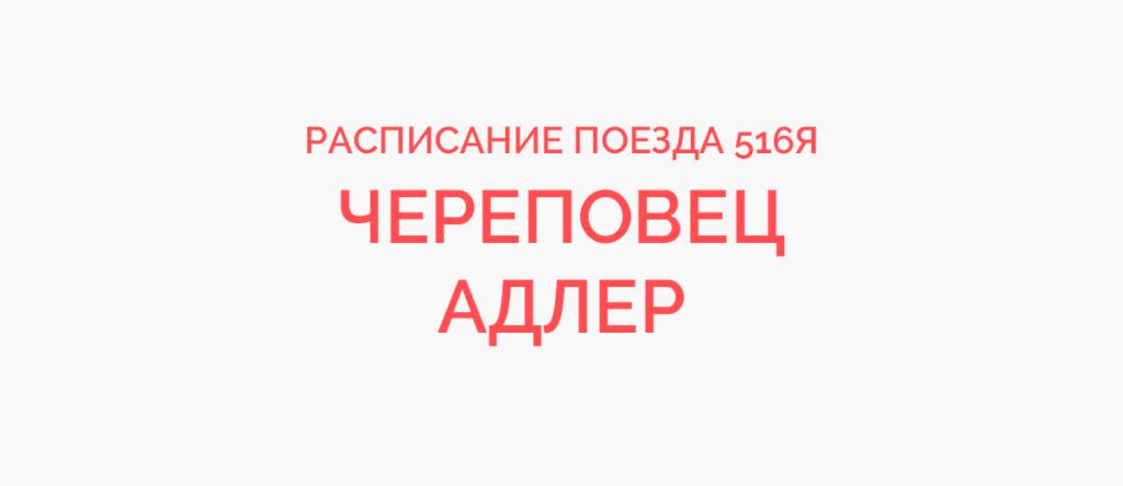 Поезд 516Я расписание и маршрут следования, жд билеты
