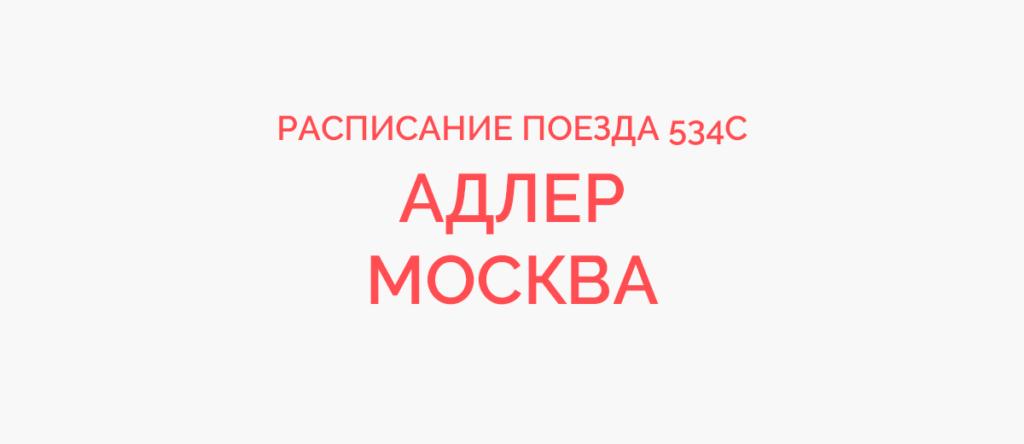 Поезд 534С расписание и маршрут следования, жд билеты